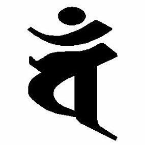 バン 梵字
