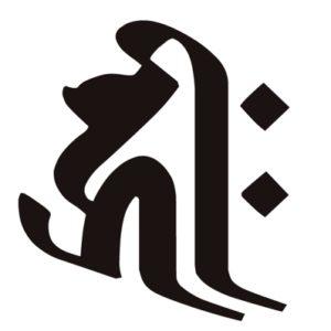 キリーク 梵字
