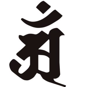 アン 梵字