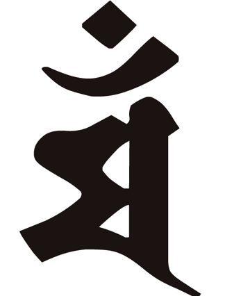 マン 梵字