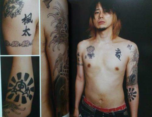 横山健(ケンヨコヤマ)の刺青・タトゥー