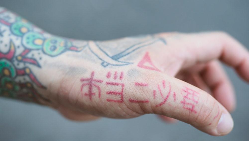 T-VRS(ラッパー)のタトゥー|日本語