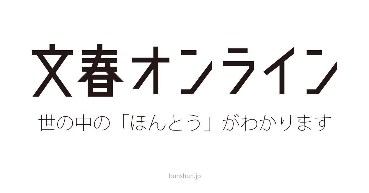 文春オンラインのロゴ