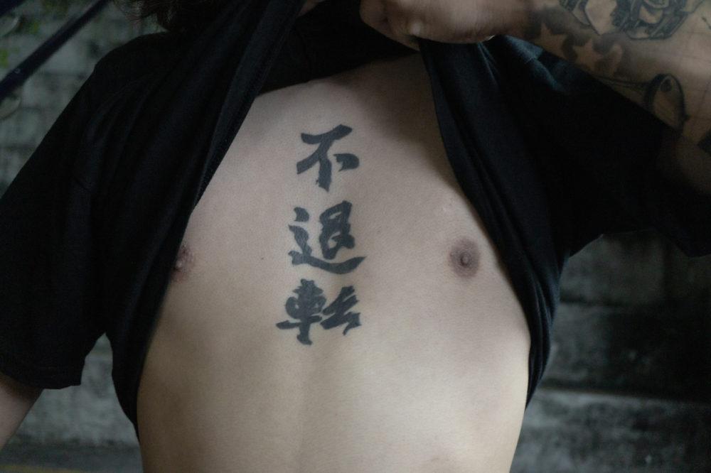 ブラックアンドグレイタトゥー|不退転の刺青